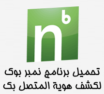 برنامج نمبر بوك لمعرفة رقم المتصل لنوكيا number book nokia