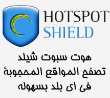 تحميل برنامج هوت سبوت شيلد فتح المواقع المحجوبة للبلاك بيري hotspot shield