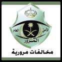 برنامج استعلام عن مخالفات المرور السعودية